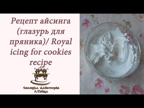 Как приготовить айсинг / Рецепт белковой глазури из альбумина
