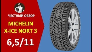 обзор michelin x ice north 3