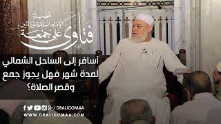 بالفيديو.. جمعة: لا يجوز للمُسافر جمع وقصر الصلاة في حالة واحدة