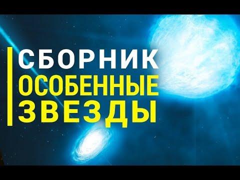 Сборник Особенные звезды - Видео онлайн