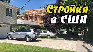 Стройка дома в США