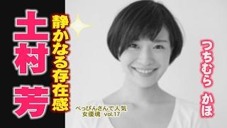 女優魂 vol.17 土村芳 静かなる存在感 朝ドラ、べっぴんさんで清楚で病...