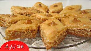 طريقة تحضير حلوى البقلاوة الجزائرية