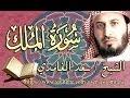 سورة الملك مكتوبة / الشيخ سعد الغامدي | surat al mulk