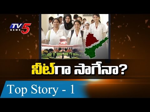 Is It Against Federal System? | Advantages & Disadvantages Of NEET | Top Story - 1 | TV5 News