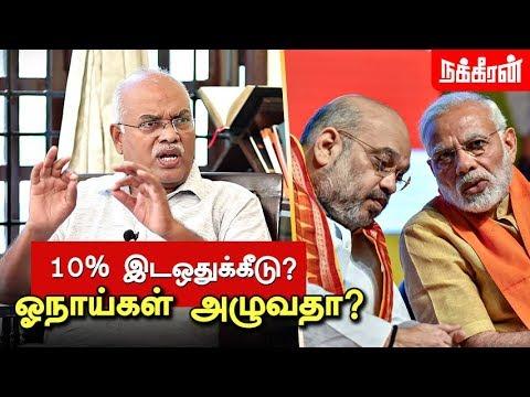 Reservation பிச்சைன்னு சொன்னவங்க எங்க போனாங்க? Jayaranjan (Economist) | 10% Reservation Bill | NT93