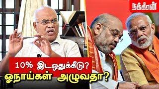 Reservation பிச்சைன்னு சொன்னவங்க எங்க போனாங்க? Jayaranjan (Economist)   10% Reservation Bill   NT93