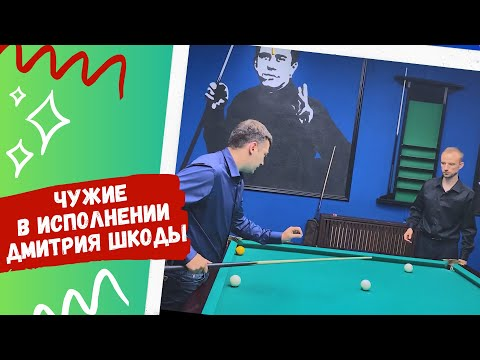 Удары Дмитрия Шкоды