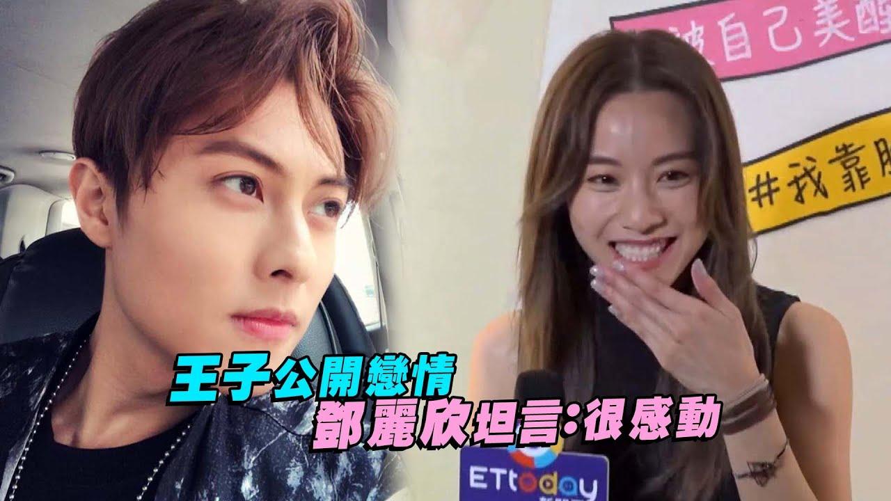 王子公開戀情 鄧麗欣坦言:很感動 - YouTube