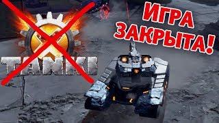 ТАНКИ Х ЗАКРЫТЫ КОНЕЦ ИГРЫ   Tanki X