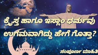History of Christianity | history of Islam in Kannada | Jesus history | Muslim history