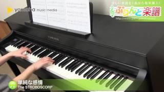単純な感情 / The STROBOSCORP : ピアノ(ソロ) / 中級
