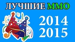 ИТОГИ ГОДА в онлайн играх. Релизы 2014, анонсы 2015 года, лучшие инди ММО! С Новым Годом!
