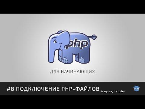 PHP для начинающих | #8 Подключение PHP-файлов (require, include)