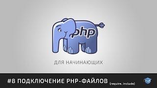 видео Файл header.php