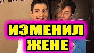 Новости Дом 2 от 2 февраля 2019 (эфир 2.02.2019)