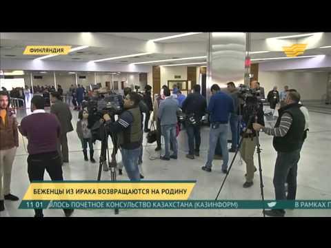 В Финляндии беженцы из Ирака возвращаются на родину