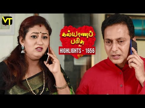 Kalyanaparisu Tamil Serial Episode 1656 Highlights on Vision Time. Let's know the new twist in the life of  Kalyana Parisu ft. Arnav, Srithika, Sathya Priya, Vanitha Krishna Chandiran, Androos Jesudas, Metti Oli Shanthi, Issac varkees, Mona Bethra, Karthick Harshitha, Birla Bose, Kavya Varshini in lead roles. Direction by AP Rajenthiran  Stay tuned for more at: http://bit.ly/SubscribeVT  You can also find our shows at: http://bit.ly/YuppTVVisionTime   Like Us on:  https://www.facebook.com/visiontimeindia
