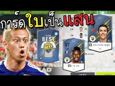 เปิดการ์ด FIFA Online 4 สุดพีค!! ผมรวยแล้ว คร้าบบ!!