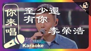 (你来唱) 至少還有你 李榮浩 伴奏/伴唱 Karaoke 4K video