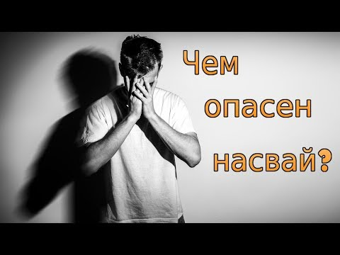 ЧЕМ ОПАСЕН НАСВАЙ? / WHAT IS DANGEROUS NASVAY?