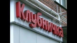 Грабитель напал на секс-шоп в Хабаровске. Mestoprotv