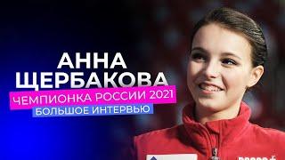Анна Щербакова большое интервью чемпионки России 2021 Фигурное катание За кадром