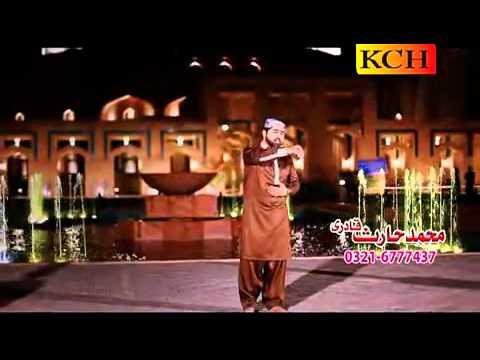 Sara Pyar Zamane Da (Punjabi Naat) - Muhammad Haris Qadri - New Naat [2015]