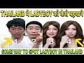SOME WAY TO SPOT LADYBOY IN PATTAYA | 10 WAY TO SPOT LADYBOY IN THAILAND