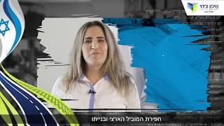 שיכון ובינוי סולל בונה - אתר גימלאים