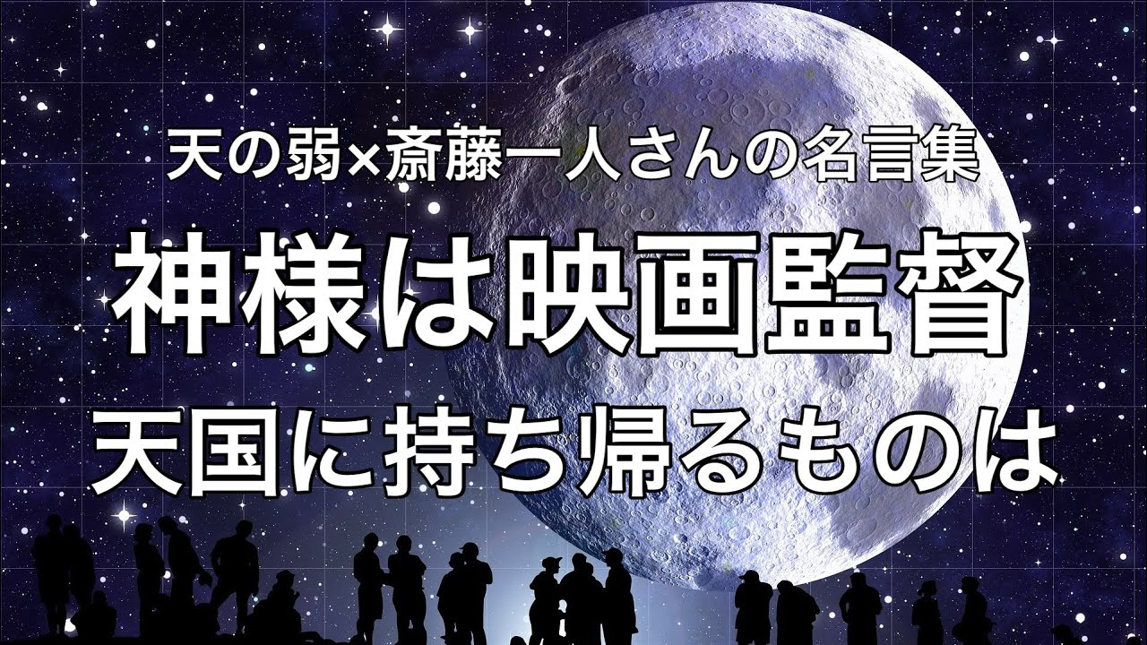 天の弱×斎藤一人さん!!名言集8選!!完璧に出来るのは神様だけ!!