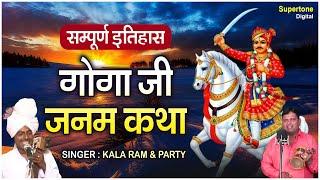 गोगा जी कथा - काला राम & पार्टी    Goga Ji Janam Katha    सम्पूर्ण इतिहास    डेरु ,सारंगी पर