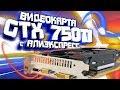 VEINEDA GeForce GTX 750Ti. НОВАЯ ВИДЕОКАРТА с Алиэкспресс