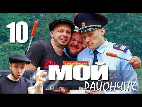 Комедийный сериал - Мой райончик - 10 серия - Конец истории |  Гопник Кастет и его Подвиг