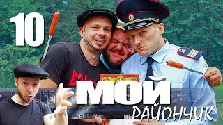 Comedy series - My rayonchik - 10 series - The end of the story | Gopnik Castets and his feat