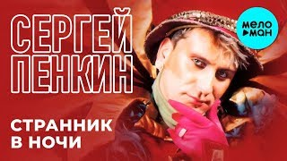 Сергей Пенкин  - Странник в ночи (Альбом 2015)