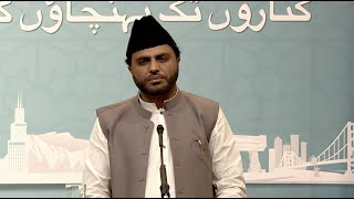 Urdu Nazm and English Translation - Opening Session - 2019 Jalsa Salana - West Coast USA