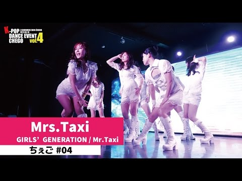 2-1 Mrs.Taxi Girls' Generation / Mr.Taxi【ちぇご04】kpop cover dance tokyo