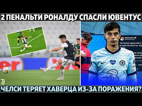 Как Роналду спас Юве: скандальные пенальти ● Челси теряет Хаверца ● Неймар праздновал гол Реала?
