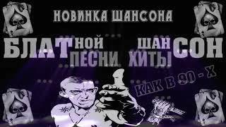 Новый Блатной Шансон Настоящие Мужские Блатные Песни БЛАТНЯК