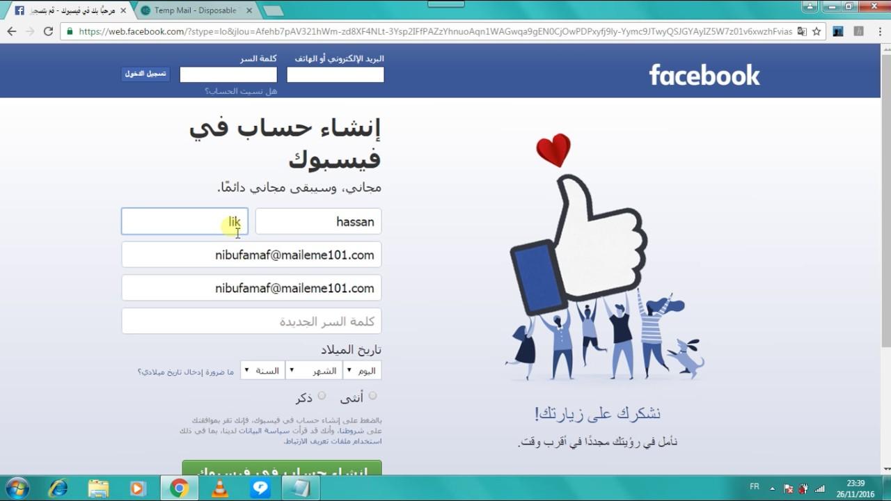 الفيس بوك تسجيل الدخول