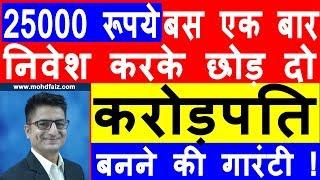 करोड़पति बनने की गारंटी | Long Term Investment | SHARE MARKET PORTFOLIO | STOCK MARKET IN HINDI