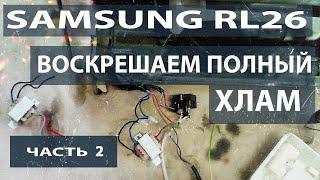 восстанавливаем холодильник Samsung. Продолжение