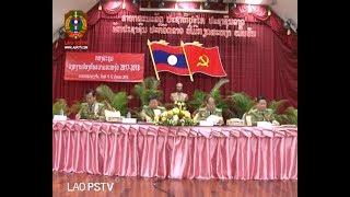 ຂ່າວ ປກສ (LAO PSTV News)12-01-18 ກອງປະຊຸມສະຫຼຸບວຽກງານປ້ອງກັນຄວາມສະຫງົບທົ່ວປະເທດ ປະຈຳປີ 2017