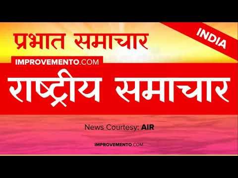 बिहार प्रभात समाचार : 25 जनवरी 2019 AIR (Bihar News + Bihar Samachar + Bihar Current Affairs)