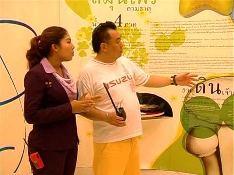 รายการคู่หูท่องเที่ยว สวนสมุนไพรสมเด็จพระเทพฯ จ ระยอง ช่วงสวัสดีประเทศไทย OA05 07 56