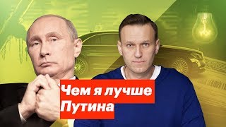 Чем я лучше Путина