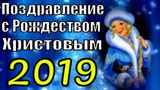 Поздравление с Рождеством Христовым 2019 поздравления на Рождество Христово