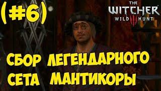 The Witcher 3: Blood and Wine - Сбор Легендарного сета Мантикоры (#6)