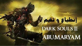 أنطباعنا وتقيمنا للعبة دارك سولز 3 وهل تستاهل الشراء - Dark Souls III